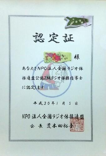 2級ラジオ体操指導士_認定証a.jpg