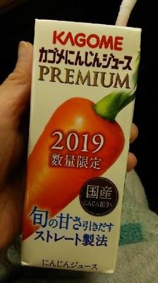 カゴメにんじんジュース_2019a.jpg