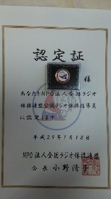 ラジオ体操指導員認定証a.jpg