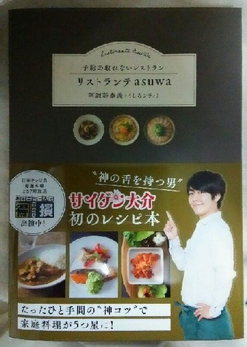 リストランテasuwa_a.jpg
