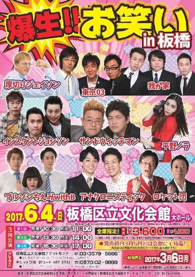 爆生!!お笑い_in_板橋_2017b.jpg