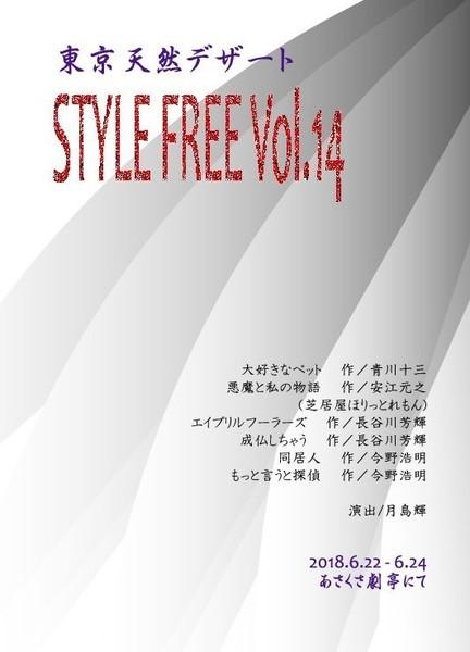 style_free_vol.14オモテ.jpg