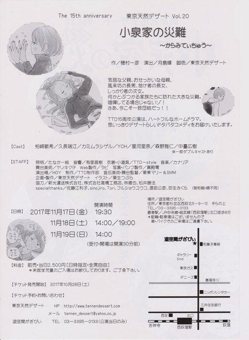 vol20小泉家の災難〜からみてぃちゅう〜チラシ裏a.jpg