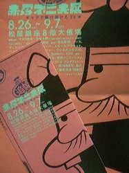 090906赤塚不二夫展.jpg