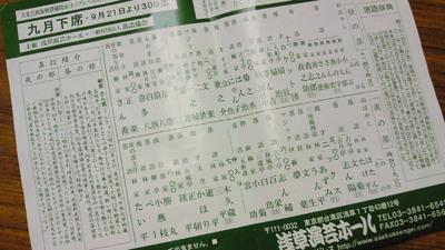 20140929浅草演芸ホール.jpg