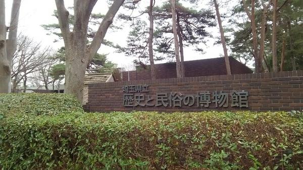 20200216_歴史と民俗の博物館_01.JPG