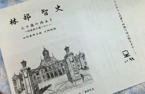 20200913_三十歳の旅立ち_山形県文翔館.jpg