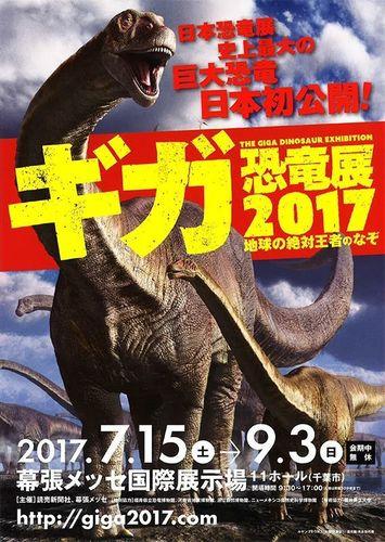 ギガ恐竜展2017ポスター1.jpg