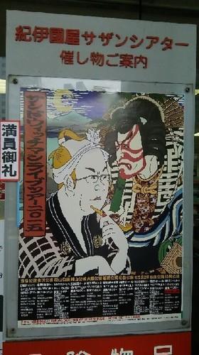 サンド単独2015ポスター.JPG