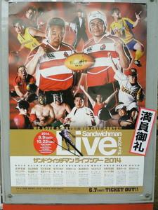 サンド単独ライブ2014.jpg