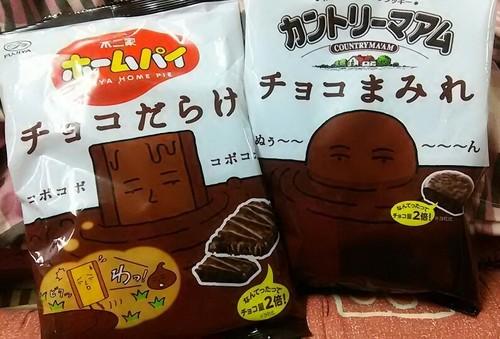 チョコまみれとチョコだらけ.jpg