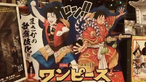 ワンピース歌舞伎a.jpg
