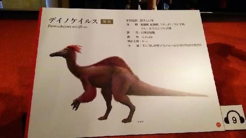 恐竜博2019_デイノケイルス_01a_3.jpg