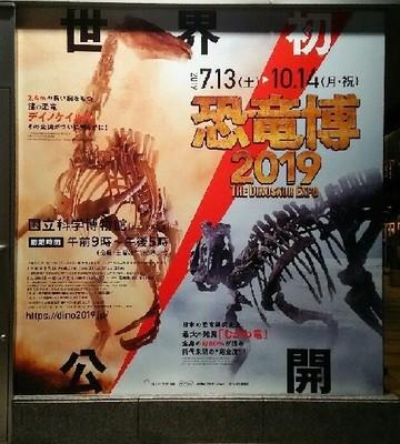 恐竜博2019_ポスターa_1.jpg