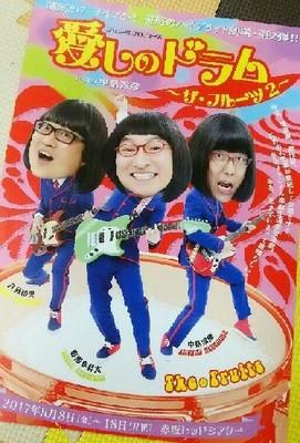 愛しのドラム〜ザ・フルーツ2〜a.jpg