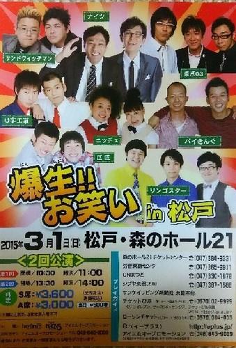 爆生お笑い_in_松戸_20150301a.jpg