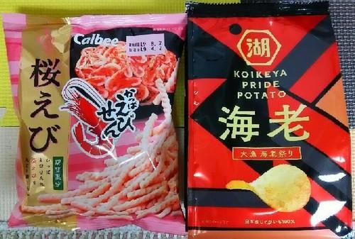 pride_potato大漁海老祭り_かっぱえびせん桜えびa.jpg