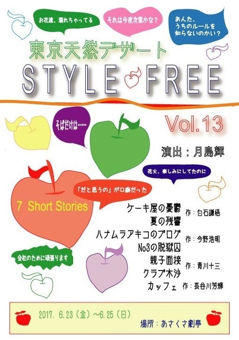 stylefreevol013(表).jpg