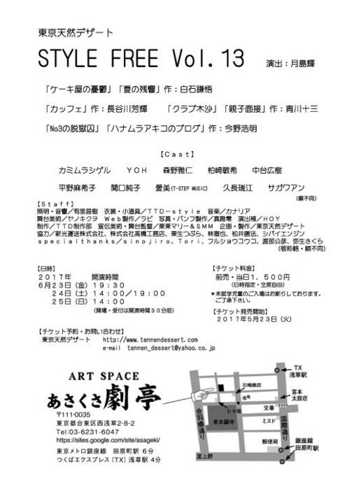 stylefreevol013(裏).jpg