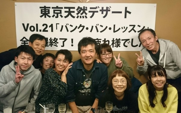vol21バンク・バン・レッスン_集合9.jpg